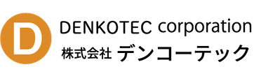 株式会社デンコーテック 山口県山口市の電気工事会社